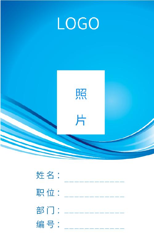 蓝色大气通用工作证模板