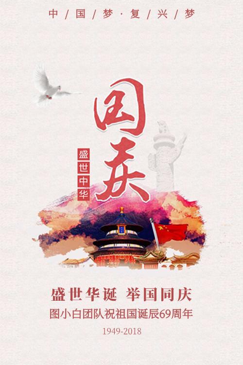 盛世中華 國慶節69周年