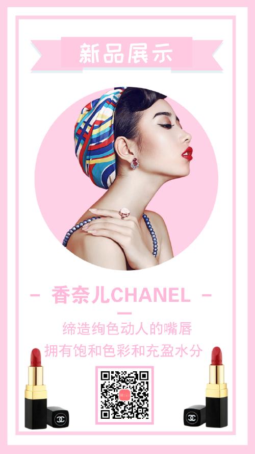 粉色清新香奈兒口紅產品展示