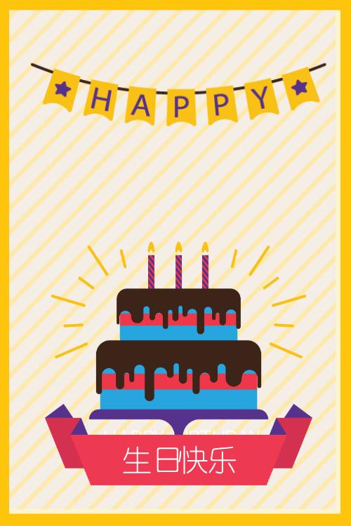 生日祝福賀卡