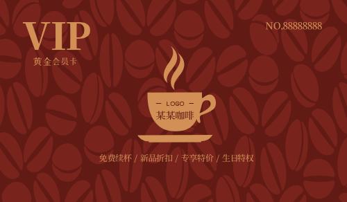 簡約暗紋咖啡廳飲品店會員卡