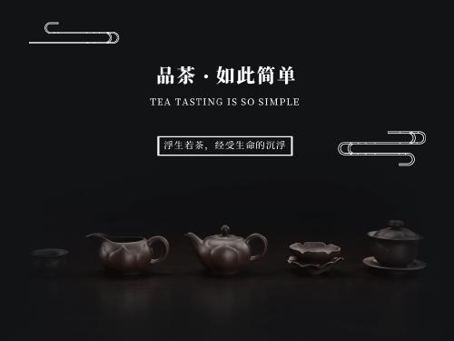 茶具茶藝公眾號橫版配圖