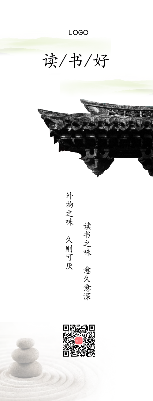 典雅素净简约中国风书签
