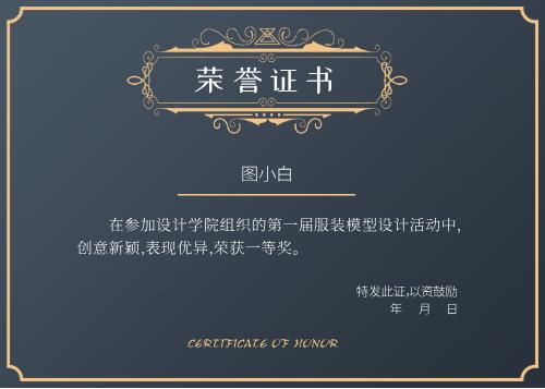 簡約高端榮譽獲獎證書