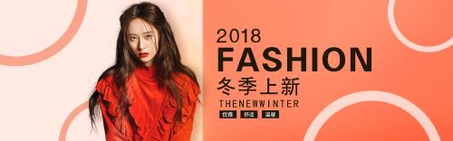 简约时尚2018冬季上新banner