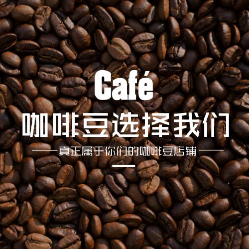 咖啡豆电商淘宝主图