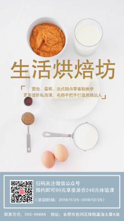 简约烘焙坊课程介绍