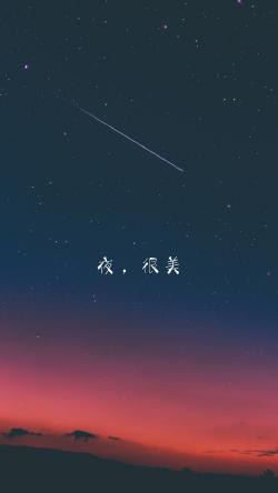 星空流星手机壁纸