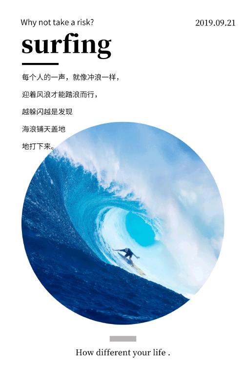 冲浪挑战公众号竖版配图