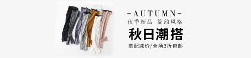 簡約秋日搭配促銷banner