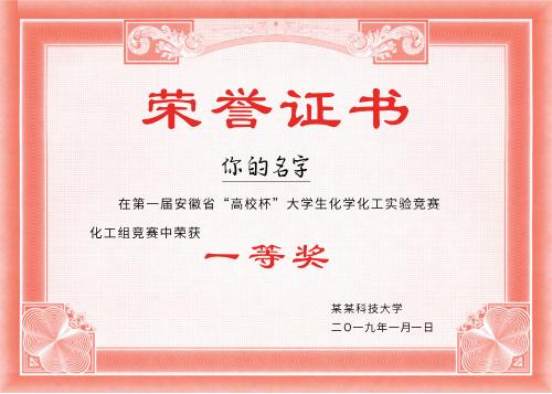 大气通用荣誉证书模板