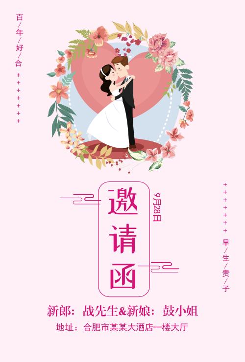 结婚邀请函海报