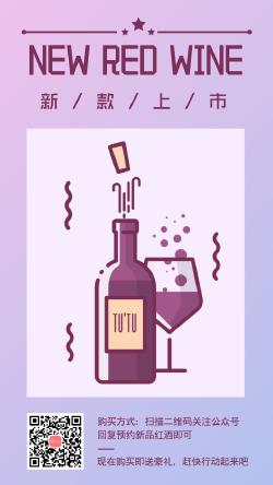 简约插画新款红酒上新介绍