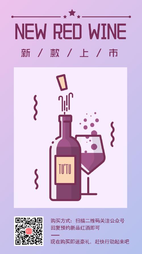 簡約插畫新款紅酒上新介紹