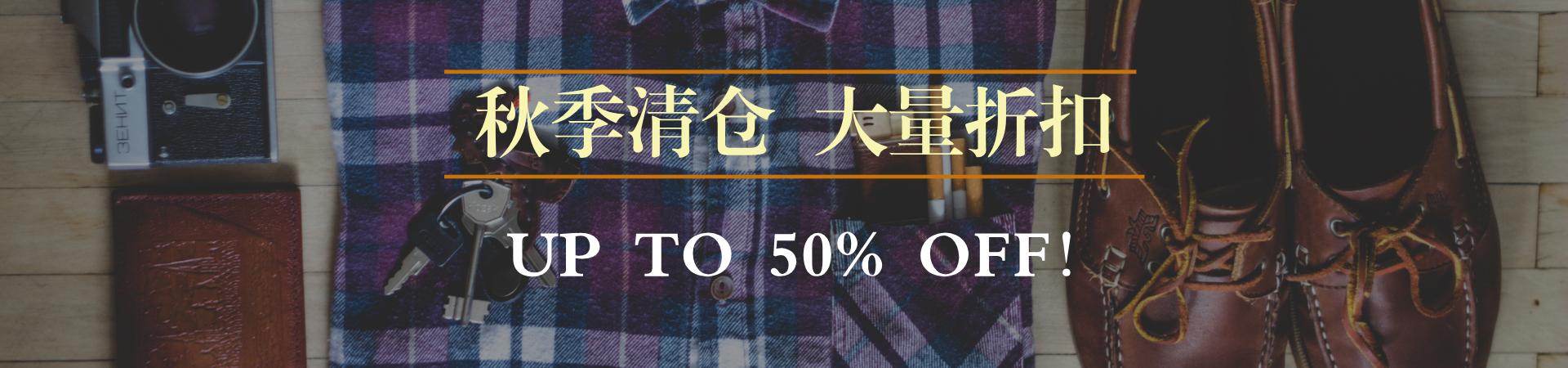 简约大气秋季清仓打折banner