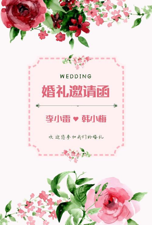 浪漫手繪花卉植物婚禮邀請函