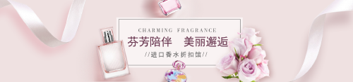 折扣進口香水簡約banner