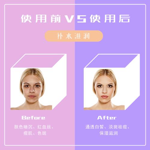 微商面膜產品使用效果對比圖