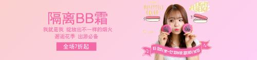 簡約小清新隔離bb霜折扣banner