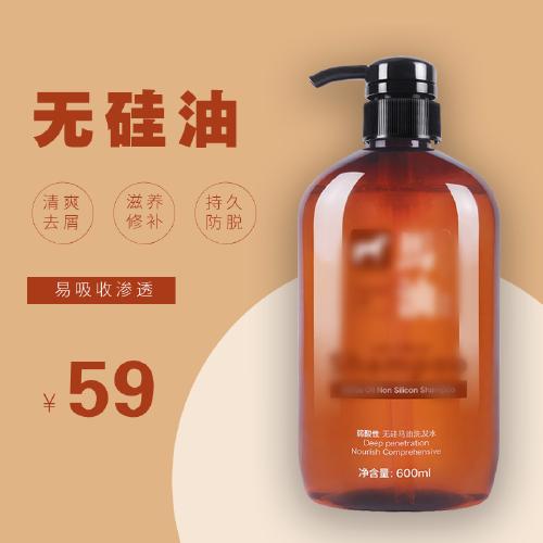 洗护洗发水淘宝电商主图
