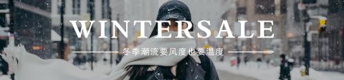簡約時尚冬季新潮流促銷banner