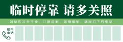 简约商务绿色临时停车牌