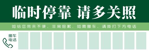 簡約商務綠色臨時停車牌