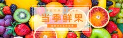 天猫淘宝水果鲜果banner