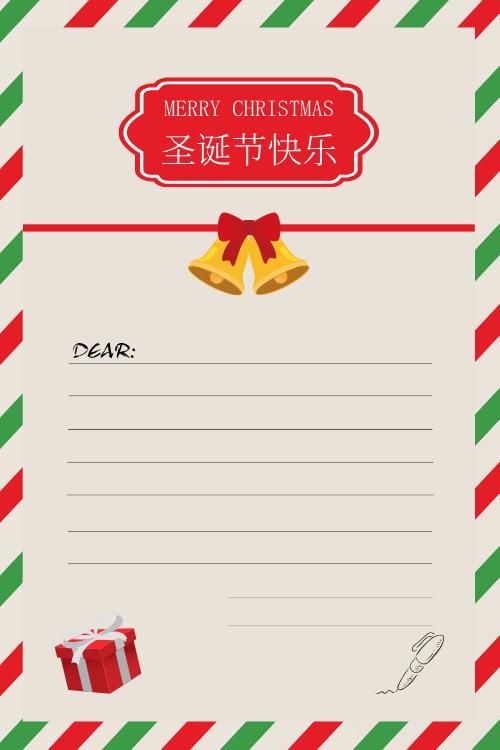 圣诞祝福语录贺卡