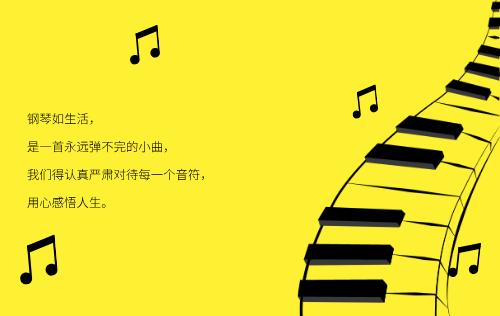 黃色鋼琴明信片