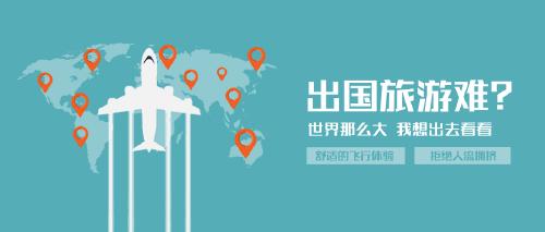 蓝色出国旅游宣传新版公众号首图