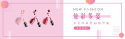 淘宝指甲油唇彩电商banner