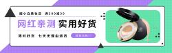 美妆彩妆淘宝电商banner