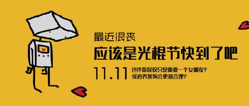 黄色光棍节新版公众号首图