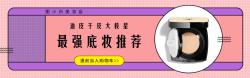 美妆底妆淘宝banner