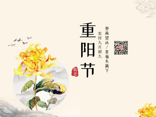 中國風傳統重陽佳節