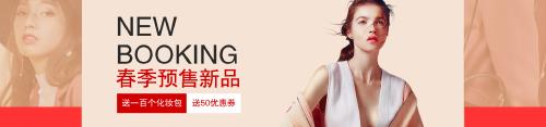 简约时尚春季新品上新优惠banner