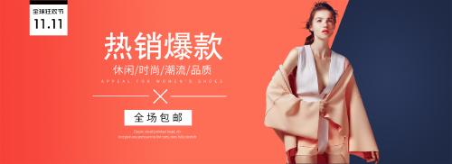 简约时尚双十一促销活动banner