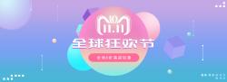 双十一淘宝促销banner