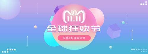 雙十一淘寶促銷banner