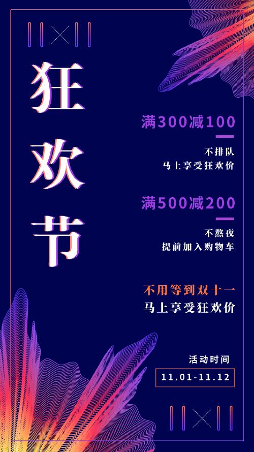 雙十一狂歡節節日海報