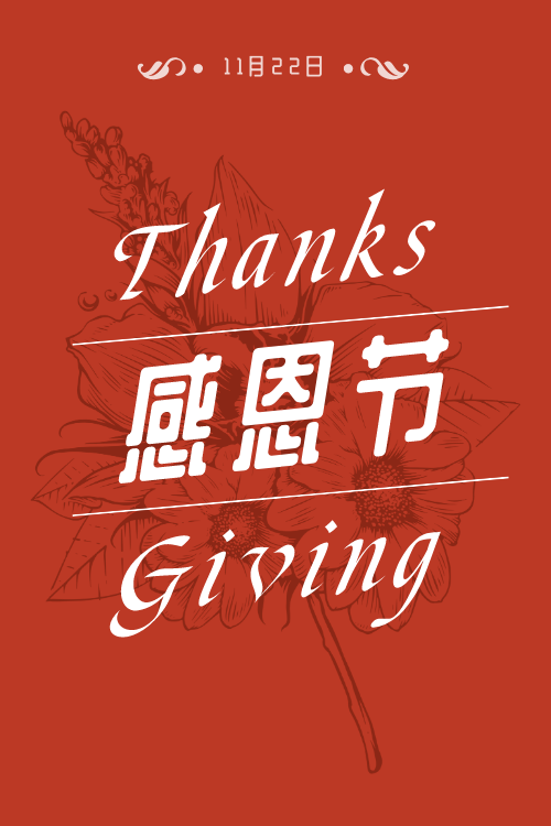 感恩節祝福賀卡