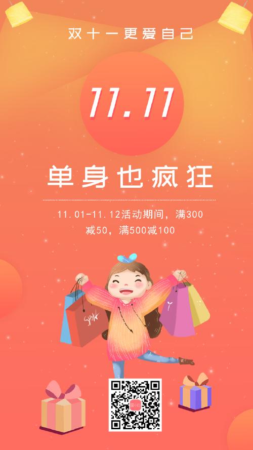 双十一购物微商节日海报