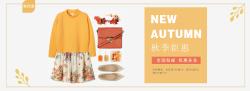 秋季服装搭配淘宝banner