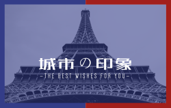 法国城市印象明信片