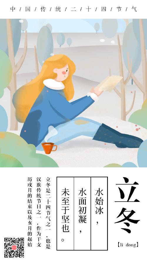 简约插画立冬节日节气海报