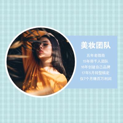 簡約微商美妝介紹頭像封面
