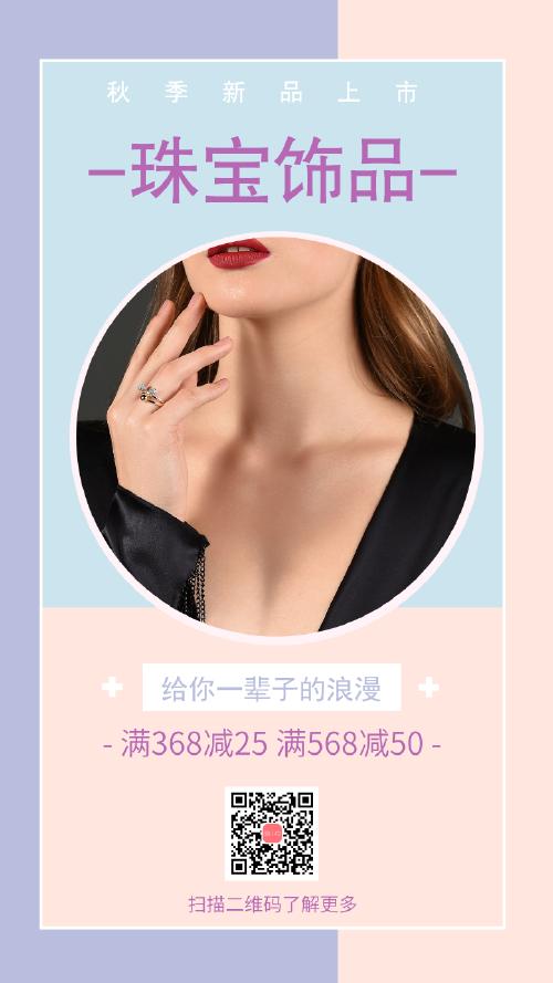 簡約珠寶飾品優惠展示海報