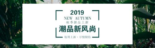 简约时尚秋季潮品上新banner