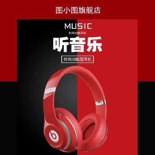 简约大气红色功能耳机淘宝主图